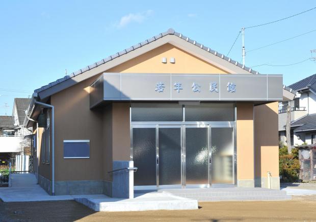 建物詳細:若年公民館|株式会社中村工業